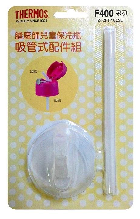 【安琪兒】日本【Thermos 膳魔師】F400系列保冷瓶吸管配件組