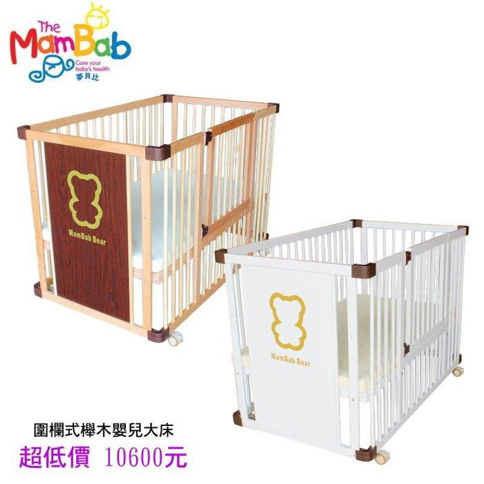 *美馨兒*Mam Bab夢貝比-貝比熊圍欄式櫸木嬰兒床(日規大床2色可選) 10600元