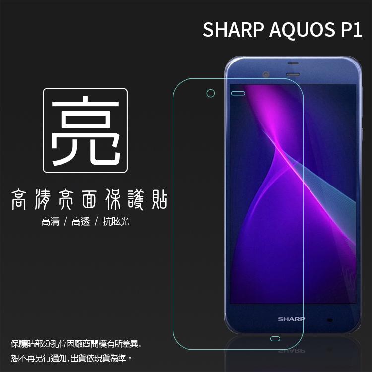亮面螢幕保護貼 Sharp AQUOS P1 保護貼