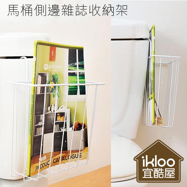 ikloo~台灣製馬桶側邊雜誌收納架 雜誌架 浴室收納架 浴室置物架 【YV2973】快樂生活網