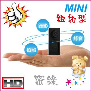 微型多功能鈕扣式MINI DV可循環攝影機. CP003