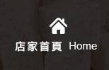 店家首頁 Home