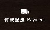 付款配送 Payment