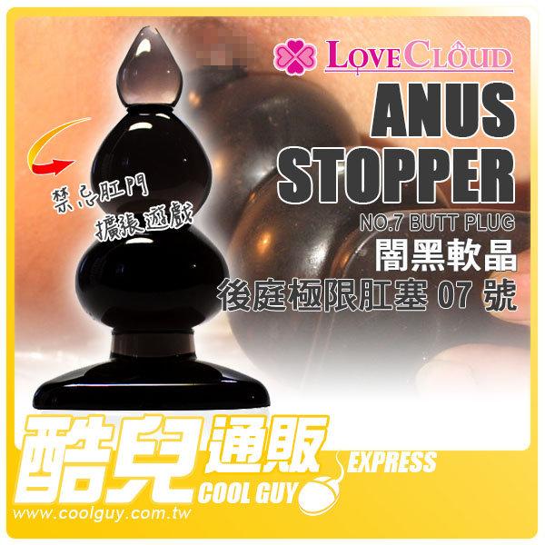 【07號】日本 LOVE CLOUD 闇黑軟晶後庭極限肛塞 ANUS STOPPER NO.7 Butt Plug 肛門擴張的極致誘惑 日本原裝進口