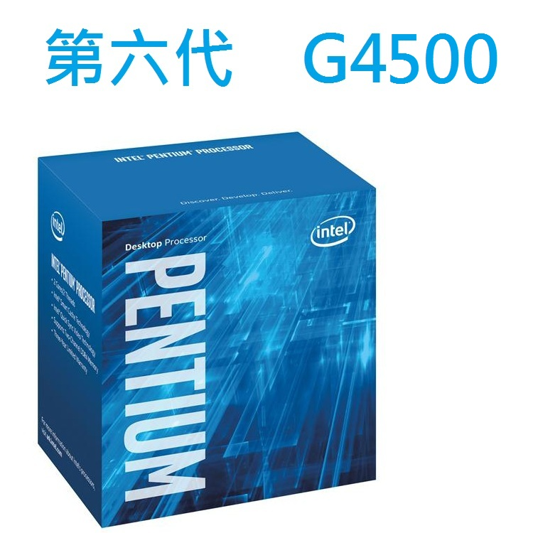 INTEL CPU Pentium G4500 處理器(3M Cache, 3.50 GHz)