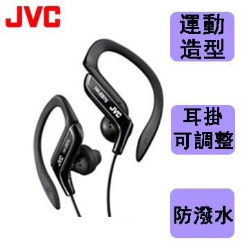 JVC HA-EB75新世代運動型防水耳掛式立體聲耳機