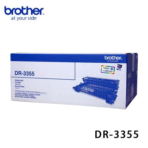 brother DR-3355雷射感光滾筒 - 原廠公司貨【免運】
