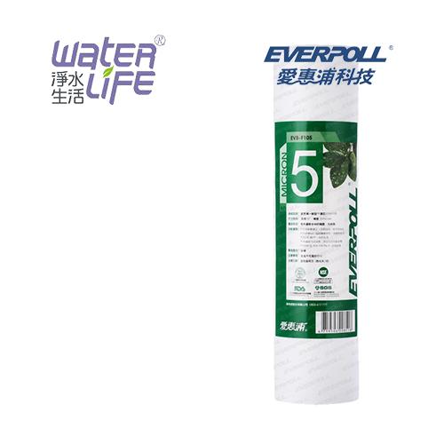 【淨水生活】《EVERPOLL 愛惠浦科技》一般標準型5微米PP濾心 EVB-F105
