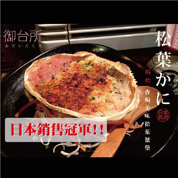 【御台所】日本急送!香焗美味松葉蟹堡 一個$75