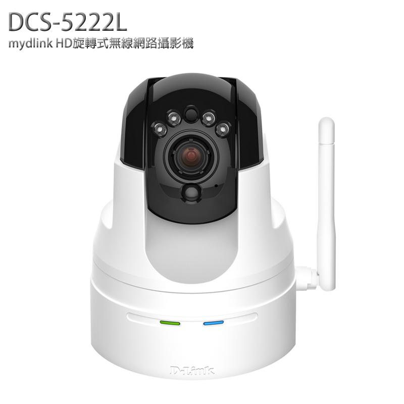 D-Link DCS-5222L HD旋轉式無線網路攝影機/高清畫質/廣角/變焦/監控/防衛/錄影拍照/攝像頭/攝像機/紅外夜視功能/雙向語音通話/移動偵測/遠程觀看/手機/平板/電腦/筆電/連接/居..