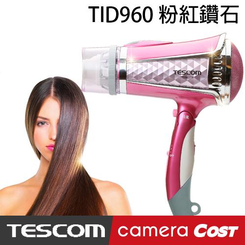 TESCOM TID960 粉紅鑽石負離子吹風機 TID960TW 雙氣流風罩 貴氣 平價時尚 大風量 現貨