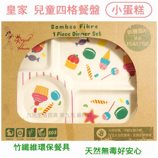 【九元生活百貨】皇家 兒童四格餐盤/小蛋糕 竹纖維餐具 環保餐具