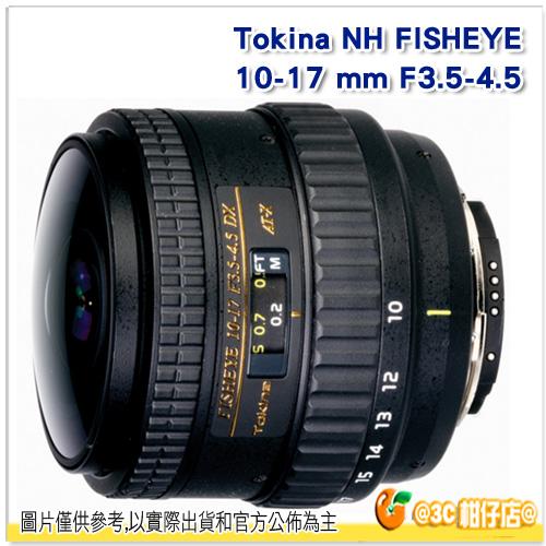 送拭鏡紙 TOKINA AT-X 107 DX NH Fisheye 10-17mm F3.5-4.5 NH FISHEYE 立福公司貨 for Canon Nikon 魚眼 無遮光罩 2年保