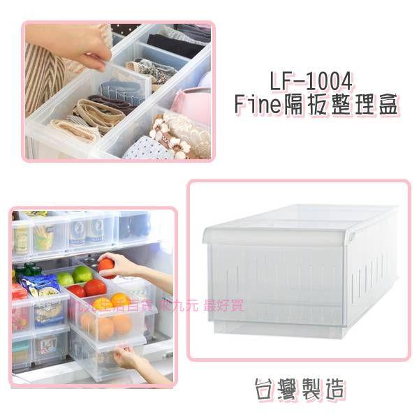 【九元生活百貨】聯府 LF-1004 Fine隔板整理盒 LF1004 收納盒