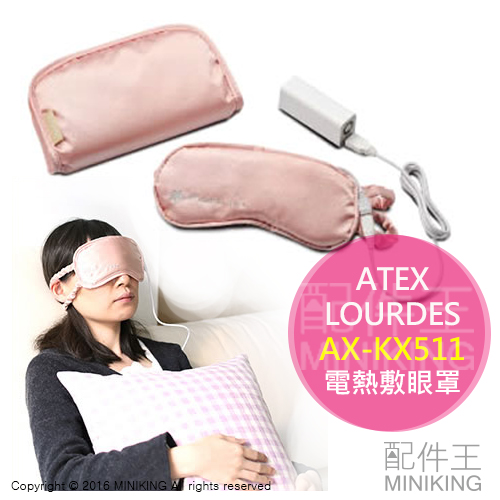 【配件王】現貨 ATEX LOURDES meme HOT 電熱敷眼罩 AX-KX511 USB 充電式 眼罩