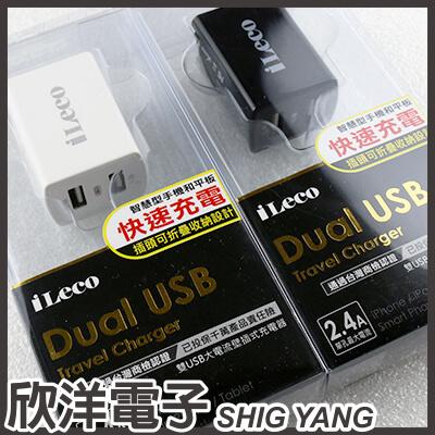 ※ 欣洋電子 ※iLeco 2.4A雙USB大電流壁插式充電器(ILE-AC2U2401) / 黑 白 兩色自由選購