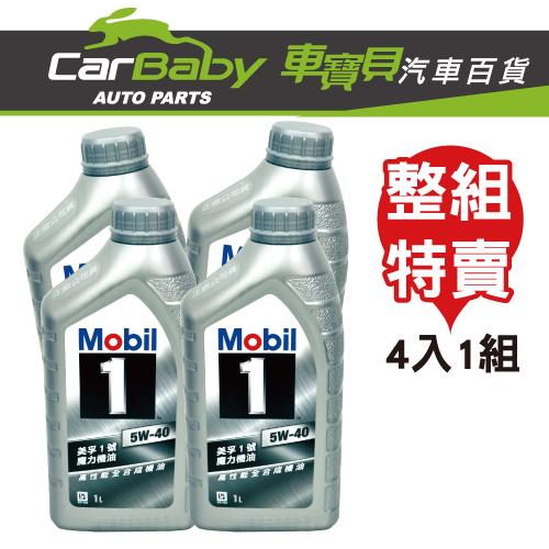 【車寶貝推薦】MOBIL 魔力1號 5W40全合成機油 (整組)