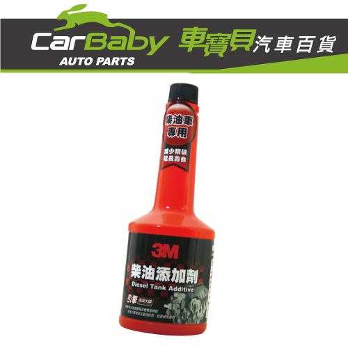 【車寶貝推薦】3M 柴油添加劑 9802