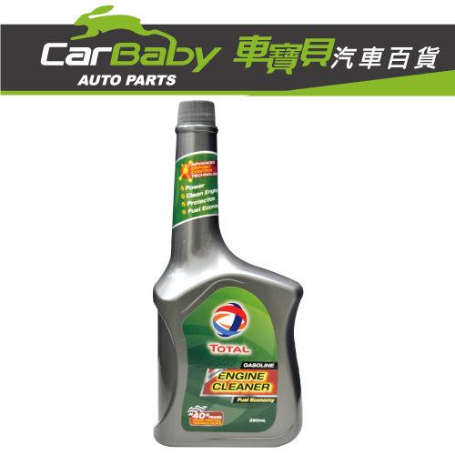 【車寶貝推薦】TOTAL 高效能引擎清淨劑(汽油精)