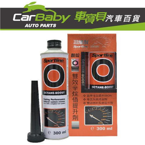 【車寶貝推薦】司博耐Sportline 雙效辛烷值提升劑 300ml