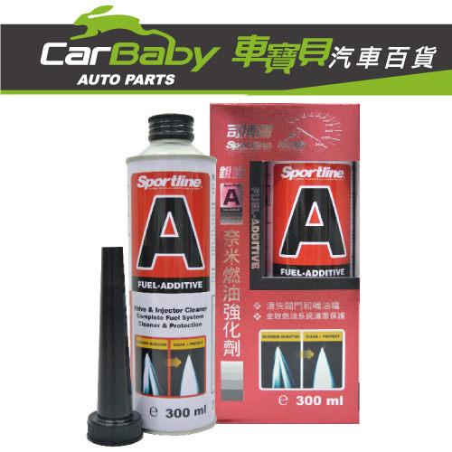 【車寶貝推薦】司博耐Sportline 奈米燃油強化劑 300ml