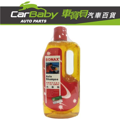 【車寶貝推薦】SONAX 濃縮洗車精