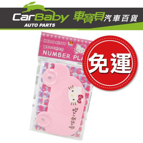 【車寶貝推薦】Hello Kitty 汽車-車上吸盤式留言板 203A