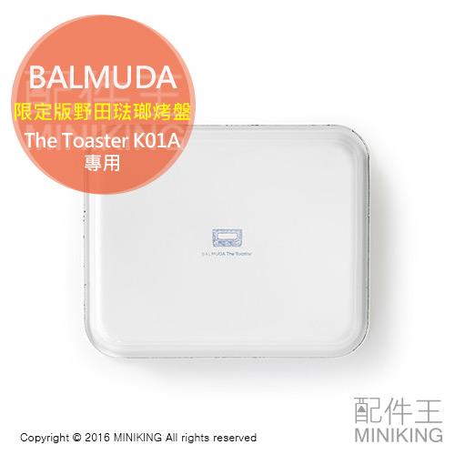 【配件王】日本代購 BALMUDA The Toaster K01A 烤箱 專用野田琺瑯烤盤 白色調理盆