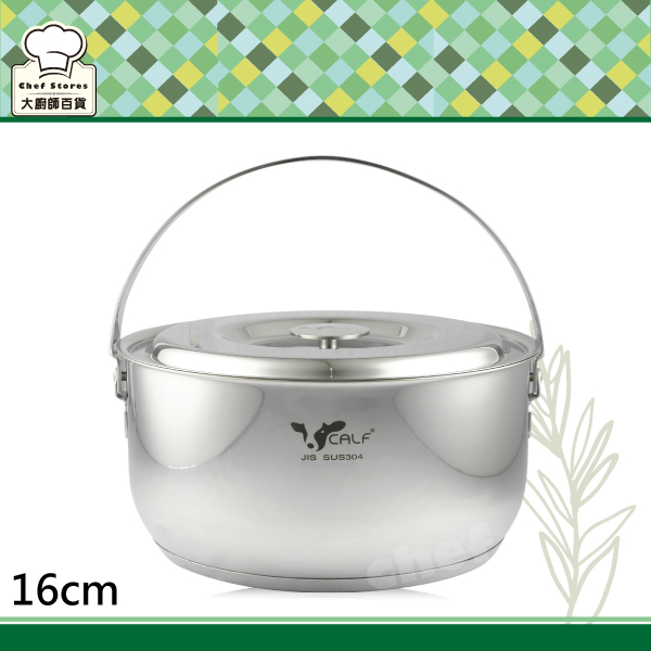 牛頭牌新小牛調理鍋提把湯鍋16cm可當電鍋內鍋-大廚師百貨