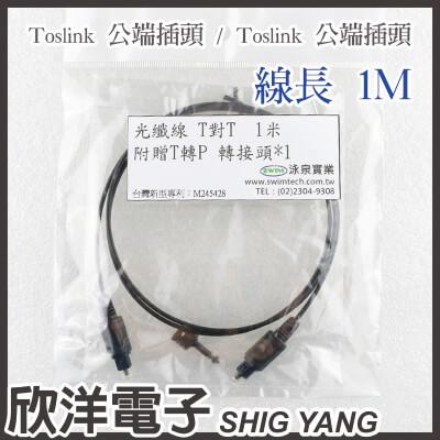 ※ 欣洋電子 ※ SWIM泳泉 光纖線 T對T 附贈T轉P轉接頭 1米/1公尺/1M 台灣新型專利設計