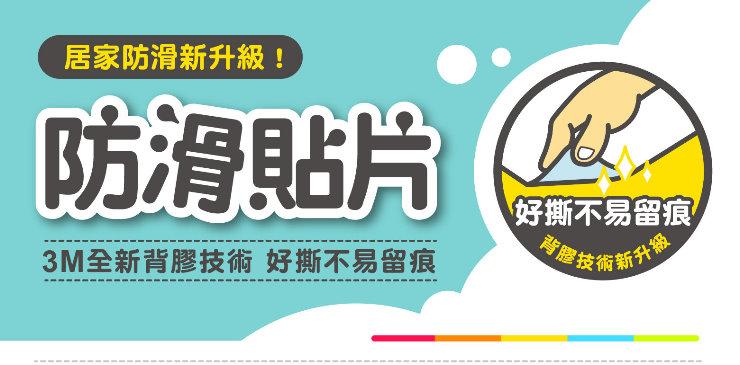 【safetylite安心生活館】《滿額免運.贈禮.加line折百》3M 防滑貼片 - 透明 (6片)
