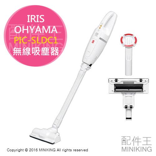 【配件王】日本代購 IRIS OHYAMA PIC-SLDC1 超輕量無線吸塵器 寵物模式 手持吸塵機 除毛髮灰塵