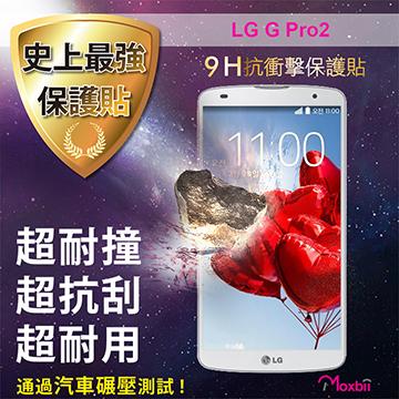 ★史上最強保護貼★ Moxbii LG G Pro2 太空盾 9H 抗衝擊 螢幕保護貼