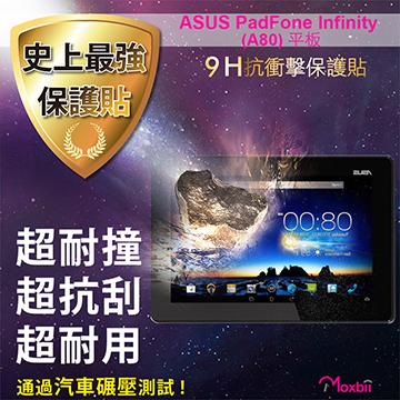 ★史上最強保護貼★ Moxbii ASUS PadFone Infinity (A80) 平板 9H 抗衝擊 螢幕保護貼