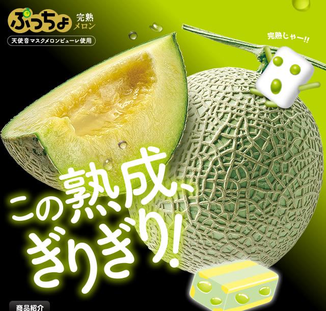 【UHA味覺糖】 噗啾哈密瓜軟糖(50g)