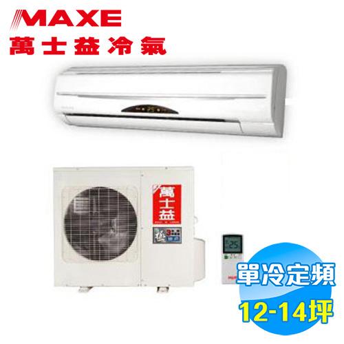 萬士益 MAXE 冷專變頻 一對一分離式冷氣 MAS-750DC / RA-750DC