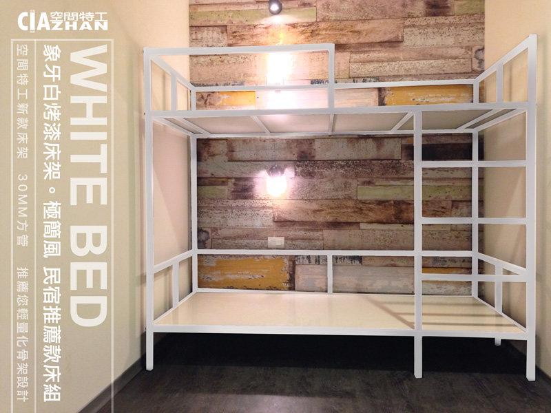 全新免運?空間特工? 3.5尺雙層單人加大床 30mm粗方鐵管&9mm白床板 輕量化骨架/上下舖/床組