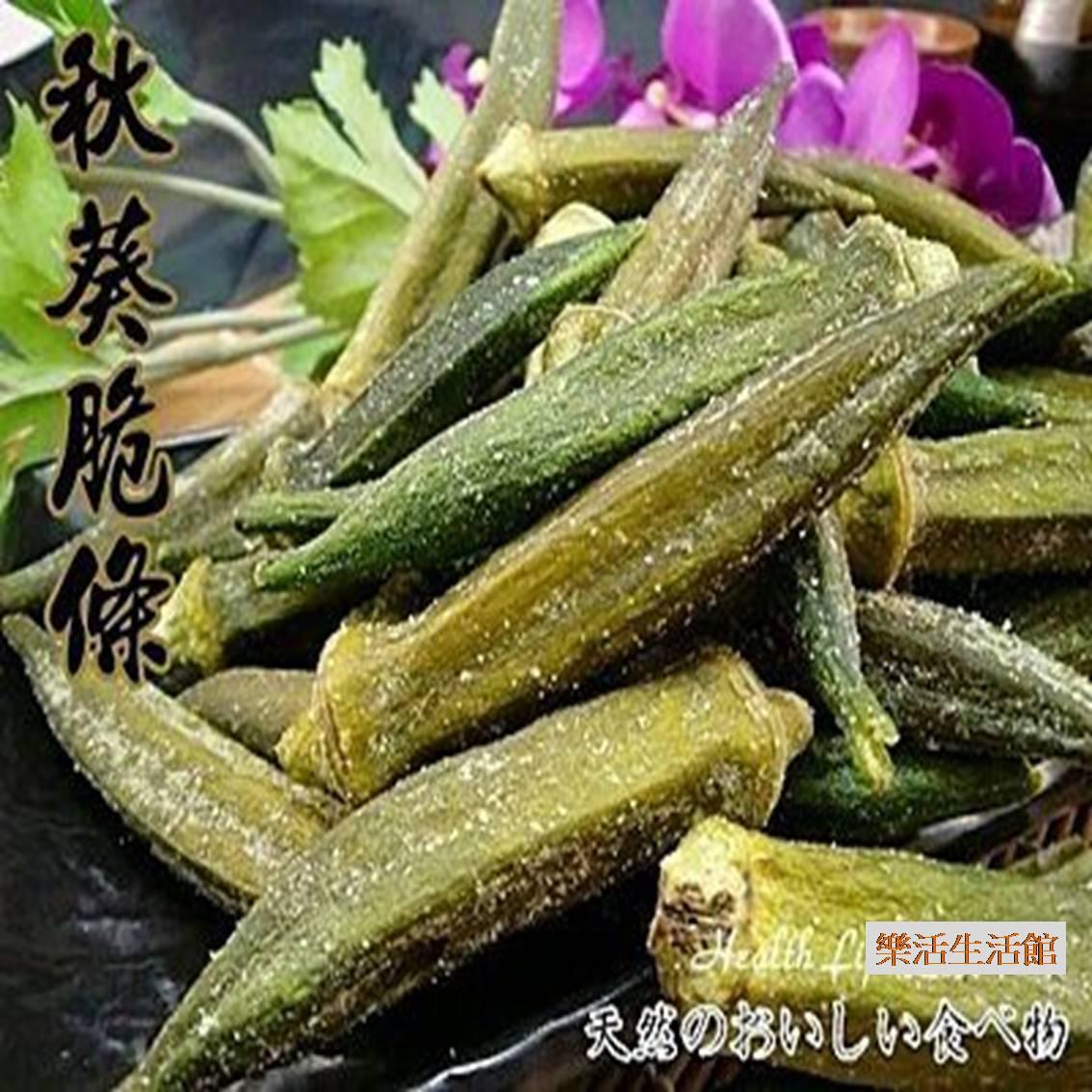 天然蔬果脆片 秋葵脆條大包裝 800公克【樂活生活館】