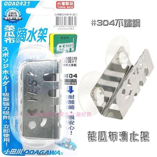 【九元生活百貨】小田川 菜瓜布滴水架 #304不鏽鋼 吸盤收納