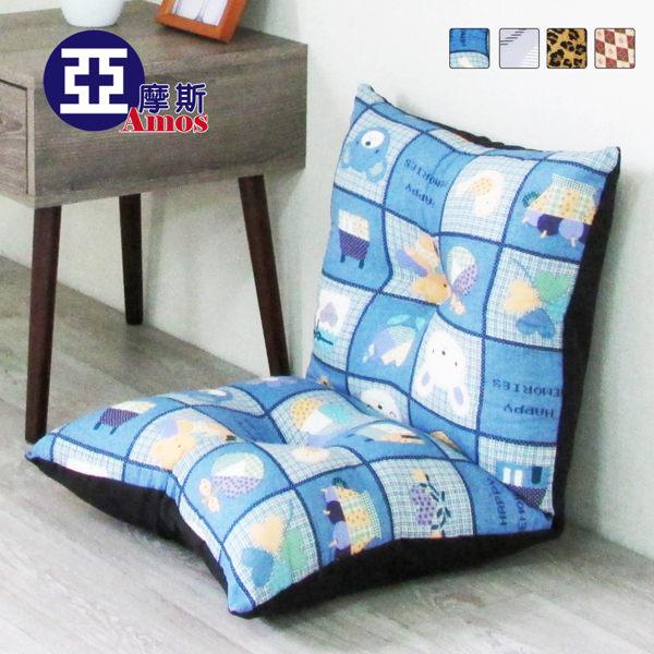 舒適纖維棉炫色五段式和室椅/坐墊 懶人折疊式和式椅 椅子 沙發椅 懶骨頭 椅墊 日式地板椅 Amos【PAC002】