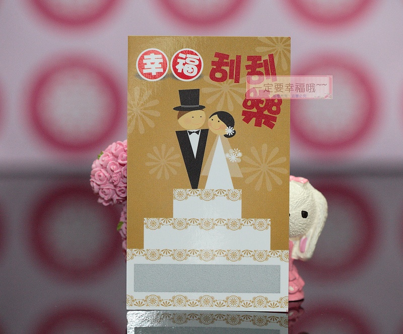 一定要幸福哦~~幸福刮刮卡(一組10張C款)、婚禮小物、送客禮、姐妹禮