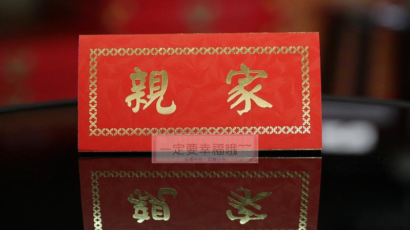 一定要幸福哦~~親家桌席卡、宴席桌卡,宴客、喜宴、紅包袋