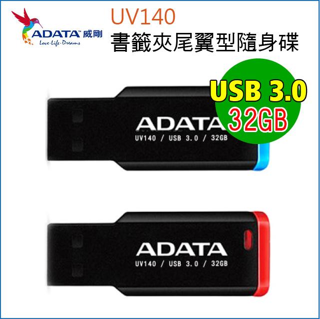 限量超值兩入!原廠終身保固!【ADATA 威剛】USB3.0高速傳輸耐刮防髒汙霧面書籤夾尾翼造型隨身碟 書籤碟 UV140 32GB (2入)