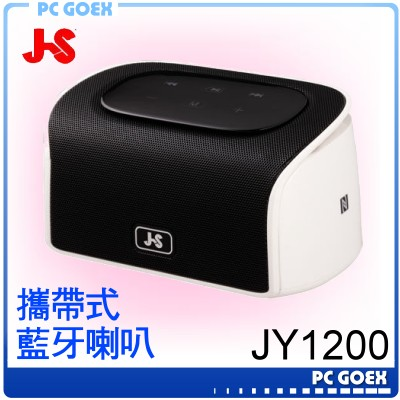 JS 淇譽 JY1200 白 攜帶式藍牙喇叭 ☆pcgoex 軒揚☆
