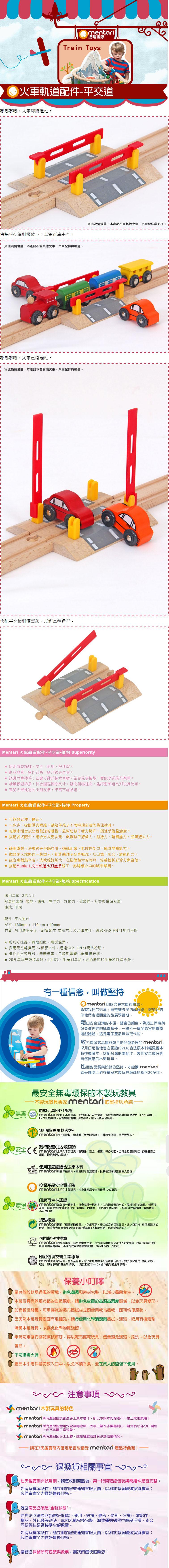 Mentari 捷暘國際 男孩系列 火車系列 木頭玩具 木製玩具 教具 火車軌道配件-平交道