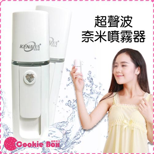 DOUBO 超聲波 奈米 噴霧器 加濕器 USB 肌膚 補水 保濕 美容 保養 迷你 方便 隨身攜帶 *餅乾盒子*