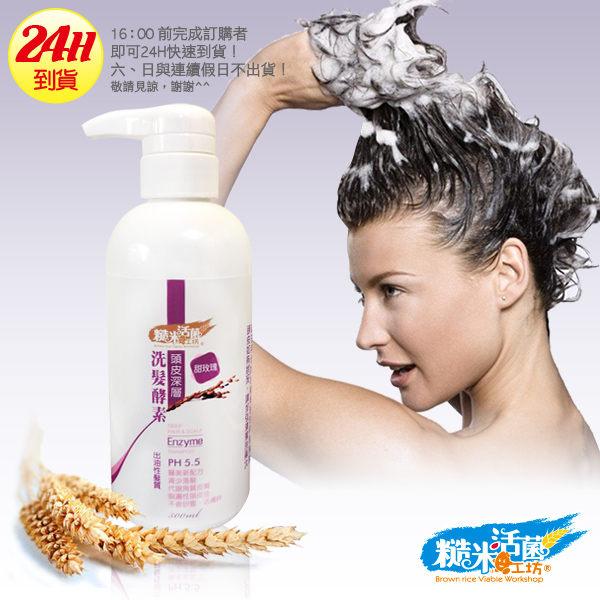 2014年新產品?糙米活菌甜玫瑰系列-頭皮深層洗髮酵素(中度出油款500ml) 強健髮根 洗髮精