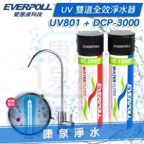 愛惠浦-UV-801-龍頭-DCP-3000-雙效-軟水-淨水器