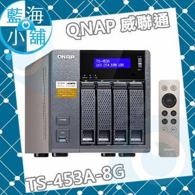 QNAP 威聯通 TS-453A-8G 4-Bay NAS 網路儲存伺服器★附遙控器★