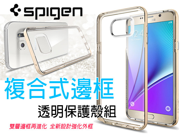 SPIGEN 5.7吋 Note5 Neo Hybrid Crystal 複合式邊框保護殼 Note 5/N9208 透明背蓋 保護套 手機殼 手機套/防摔減震耐衝擊/TIS購物館